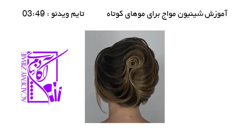 آموزش شینیون مواج برای موهای کوتاه