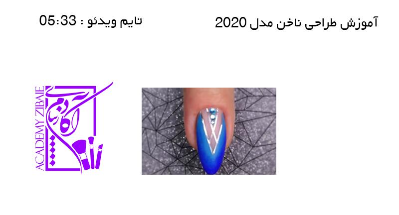 اموزش طراحی ناخن مدل 2020