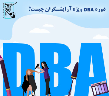 دوره DBA سالن های زیبایی و ارایشگران چیست؟