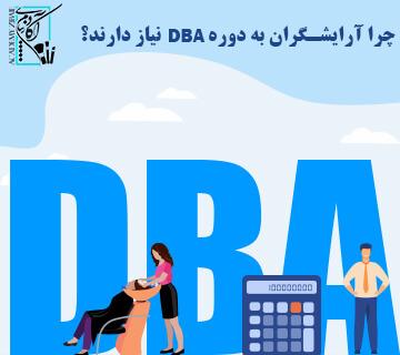 نیاز ارایشگران به دوره dba